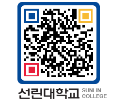 QRCODE 이미지 http://sunlin.ac.kr/o5pwve@
